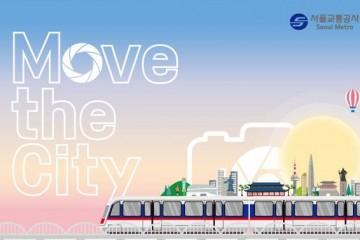 '도시를 움직이는 지하철' 사진공모전 도전하세요!