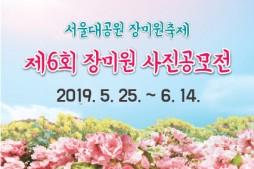 서울대공원 장미축제 포스터 국문