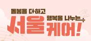 돌봄을더하고행복을나누는 서울케어!