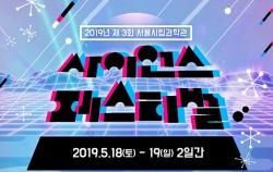 서울시립과학관에서 5월 18일~19일 '제3회 사이언스 페스티벌'이 열린다