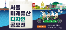 서울 미래유산 디자인 공모전 공모기간 : 2019.6.26(수)~2019.8.23(금)