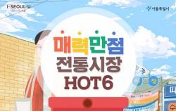 # 매력만점 전통시장 HOT 6