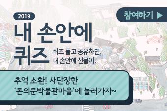 [2019 내손안에퀴즈 ⑤] 추억 소환! 새단장한 '돈의문박물관마을'에 놀러 가자~