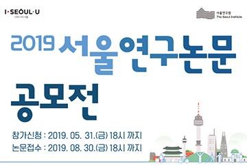 2019 서울연구논문 공모전