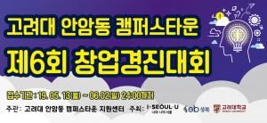 제6회-창업경진대회-서울시청-홈페이지-배너