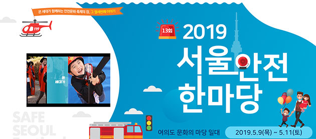 서울시가 `2019년도 서울안전한마당` 행사를 5월 9일부터 11일까지 여의도 공원 문화의 마당에서 개최한다.