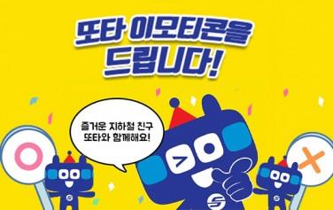 서울교통공사가 캐릭터 또타로 이모티콘을 만들어 무료로 배포한다