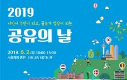 '2019 공유의 날' 행사가 6월 2일 서울광장과 시청 등에서 열린다