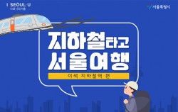 지하철 타고 서울여행 (이색 지하철편)