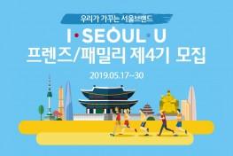 '우리가 가꾸는 서울브랜드', 아이서울유 프렌즈/패밀리 제4기 활동인원 모집!
