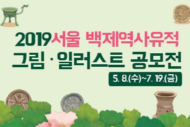 2019 서울 백제역사유적 그림·일러스트 공모전 공모기간: