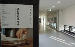 서울기록원 개원을 기념해 '시민의 목소리로 듣는 서울이야기' 강연이 열렸다