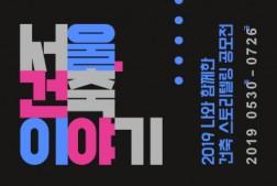 서울시홈페이지_배너