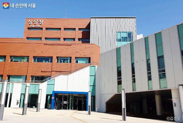 FAN5 행사의 다양한 프로그램이 열릴 서울혁신파크 내 상상청