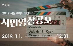 2019 서울로미디어캔버스 시민영상 공모 2019.1.1~12.31