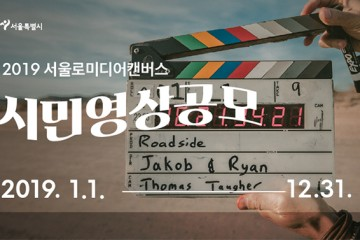 와~ 내가 만든 영상이 서울로와 지하철에 나온다!
