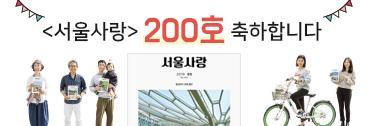 서울사랑 200호 축하합니다