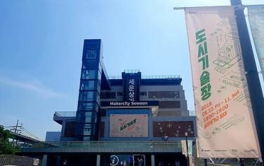 지난 5월 10~11일, 세운상가 일대에서 '2019 도시기술장'이 열렸다