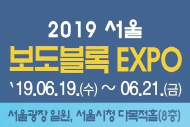 축약본2019 서울 보도블록 포스터 380 255.pdf_page_1