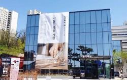 서울기록원이 5월 15일 개관했다