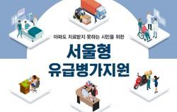 아파도 치료받지 못하는 시민을 위한 서울형 유급병가지원
