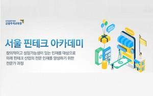 서울시가 `서울 핀테크 아카데미` 교육생을 모집한다