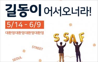 서울거리예술축제 2019 자원활동가 1차 길동이 모집 길동이 어서오너라! 5/14~6/9
