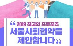 2019 최고의 프로포즈 서울사회협약을 제안합니다