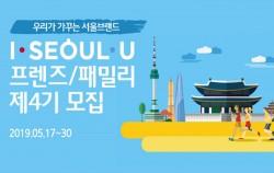 서울시가 '아이서울유 프렌즈' 제4기를 5월 30일까지 모집한다