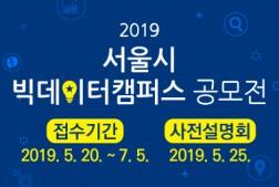 2019서울시빅데이터캠퍼스공모전/접수기간 :2019.5.20~7.5/사전설명회 2019.5.25