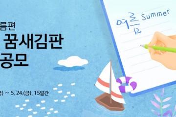 2019년 여름편 「서울꿈새김판」 문안 공모