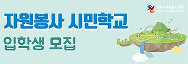 자원봉사 시민학교 입학생 모집