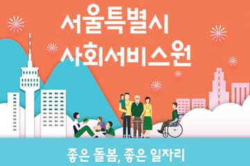 서울시 사회서비스원 신규 직원, 262명 공개 모집