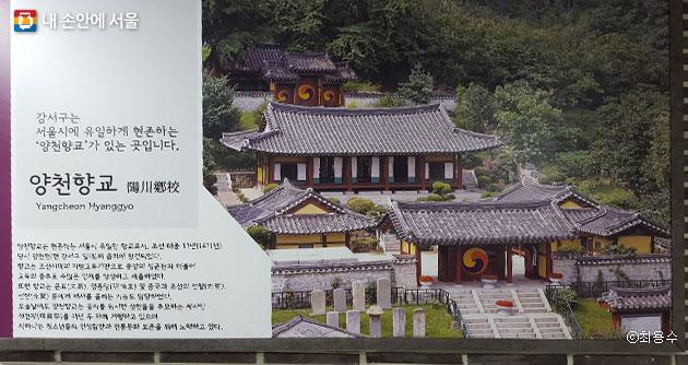 서울시에 유일하게 현존하는 양천향교