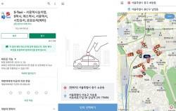 '서울택시승차앱 S-Taxi' 화면