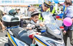 12일 세종대로에서 어린이 교통안전 체험 'Safe Mission'이 진행된다