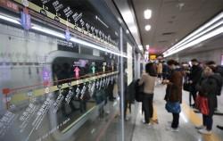 서울시는 7월 1일부터 9호선 1단계 구간을 시행사에서 직접 운영한다고 밝혔다