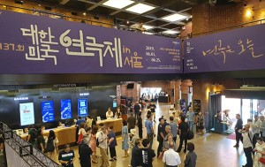 대한민국연극제 공연이 열린 대학로 아르코 예술극장 로비