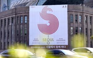 제100회 전국체전을 개최하는 서울시가 개회 100일을 앞둔 6월 26일 세부실행계획과 추진현황을 발표했다.