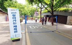서울시체육회에선 서울시 11개소에서 '찾아가는 체육관'을 운영 중이다.
