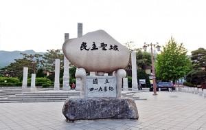 국립 4.19민주묘지 기념탑