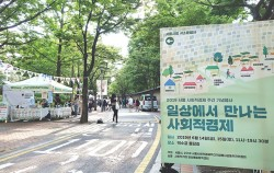 '일상에서 만나는 사회적경제'라는 주제로 열린 '2019 서울 사회적경제 주간 기념행사'