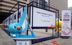 '제100회 전국체전 기념 특별 사진전'이 광화문 광장에서 6월 26일~30일까지 진행된다.