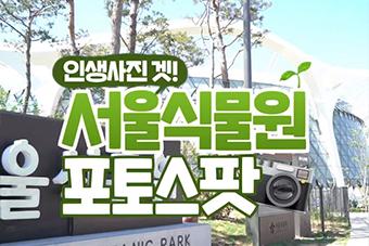 서울시 '청년수당' 3년 실험이 보여준 희망