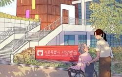 기대하세요! 병원에서 가정까지 촘촘한 '서울케어'