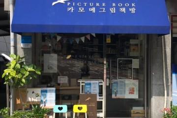 서울형책방 50곳, 카모메 그림책방 (성동구)