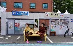 추억의 거리로 소환된 사람들이 즐거운 퍼포먼스를 선보이고 있다