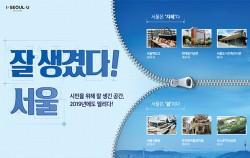 잘 생겼다! 서울 시민을 위해 잘 생긴 공간, 2019년에도 열리다!