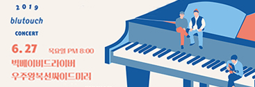 2019 blutouch concert 6.27 목요일 PM 8:00 빅베이비드라이버 우주왕복선싸이드미러