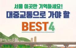 서울 이곳만 기억하세요! 대중교통으로 가야 할 BEST 4 승용차가 빠를까? 지하철이 빠를까? 버스가 빠를까? (분석일 2019년 5월)